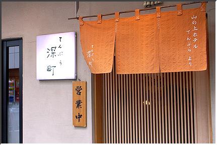 fukamachi_070217_06.jpg