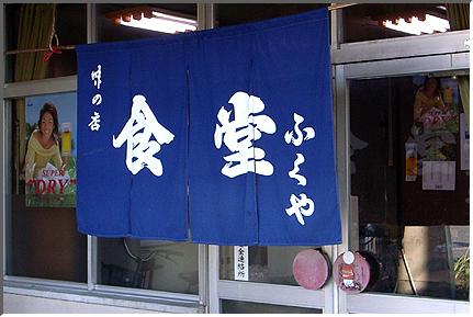 fukuya_03.jpg