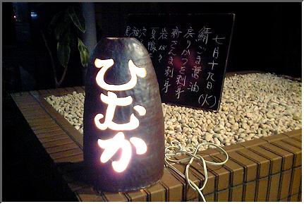 himuka_050719_01.jpg