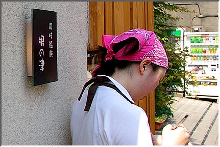 nenotsu_03.jpg