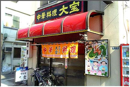 taiho_02.jpg