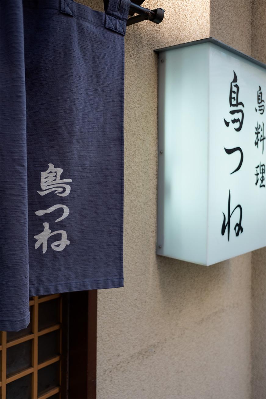 toritsune_161112_01.jpg