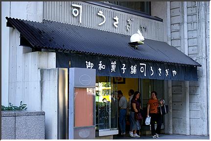 usagiya_061009_02.jpg