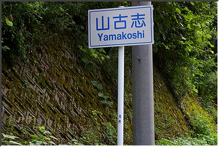 yamakoshimura_06.jpg