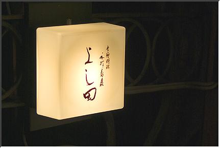 yoshida_080210_01.jpg