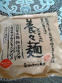 yoyomen1.jpg