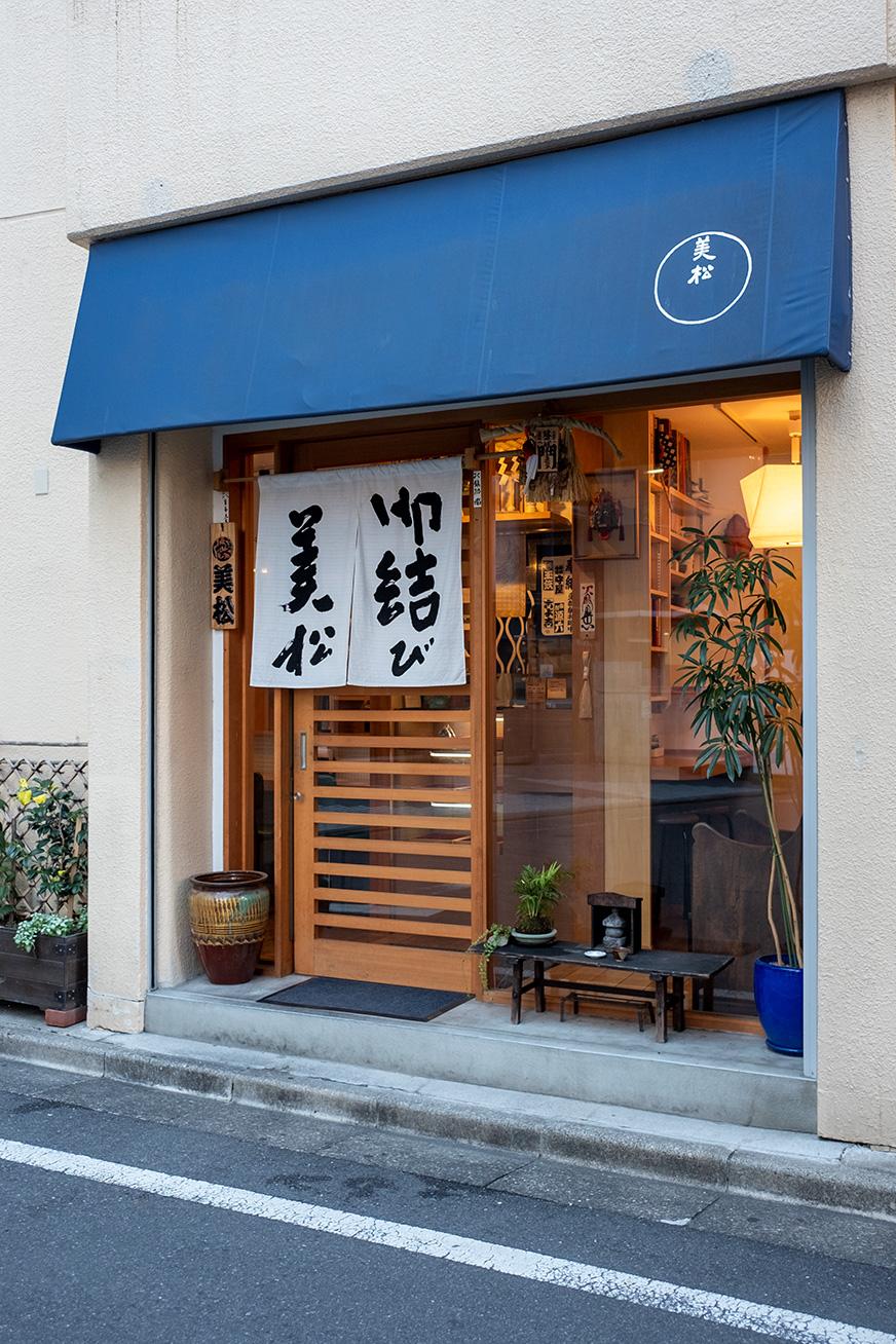 mimatsu_191203_03.jpg
